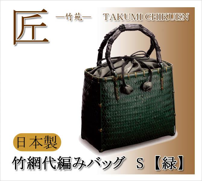 竹網代編みバッグ S 【緑】