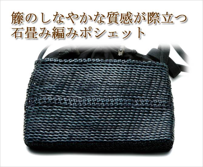 籐 石畳編みポシェット【ブルー】