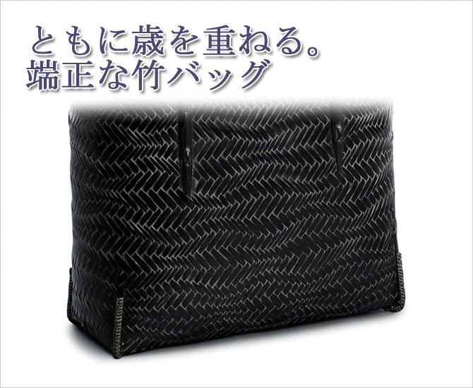荒波網代編みバッグ 竹手【黒】