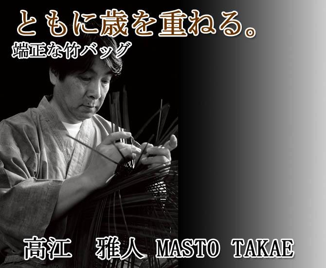 網代バッグ L/竹手【茶】