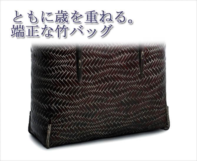 荒波網代編みバッグ 竹手【茶】