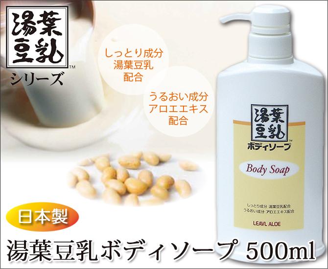 湯葉豆乳ボディーソープ