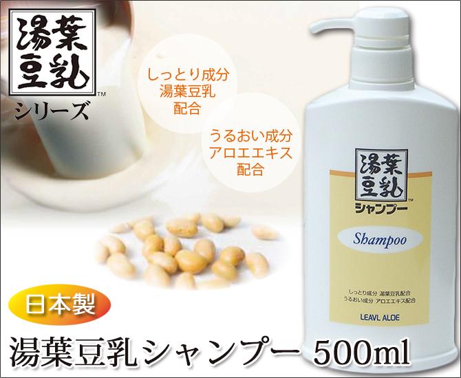 湯葉豆乳シャンプー
