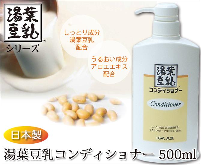 湯葉豆乳コンディショナー