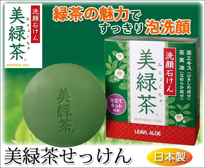 美緑茶せっけん