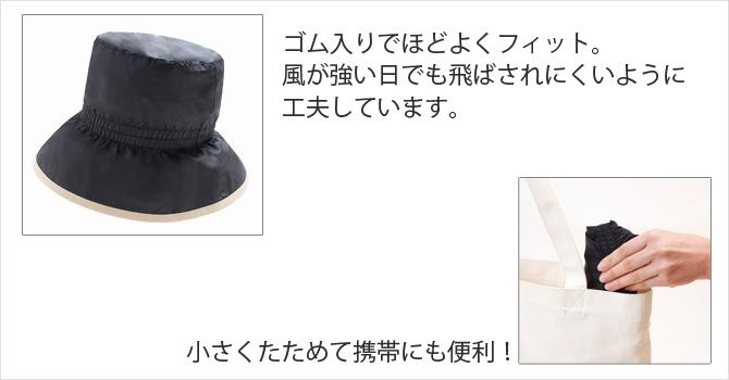 晴雨兼用つば広リバーシブル帽子 通販 雑貨