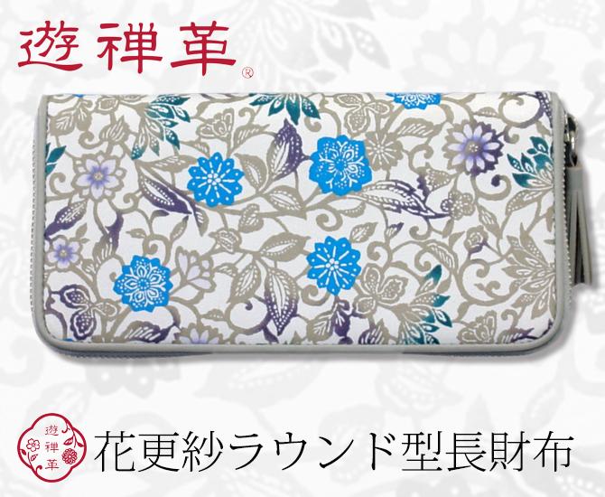 遊禅革ラウンド型財布 花更紗青 1002