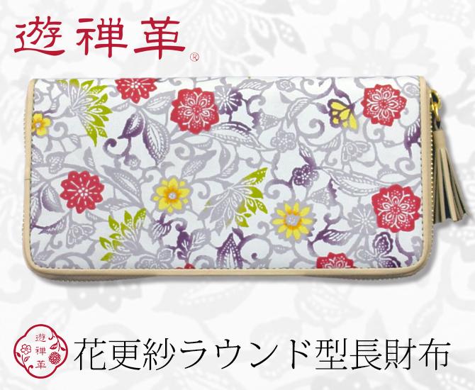 遊禅革ラウンド型財布 花更紗赤 1005