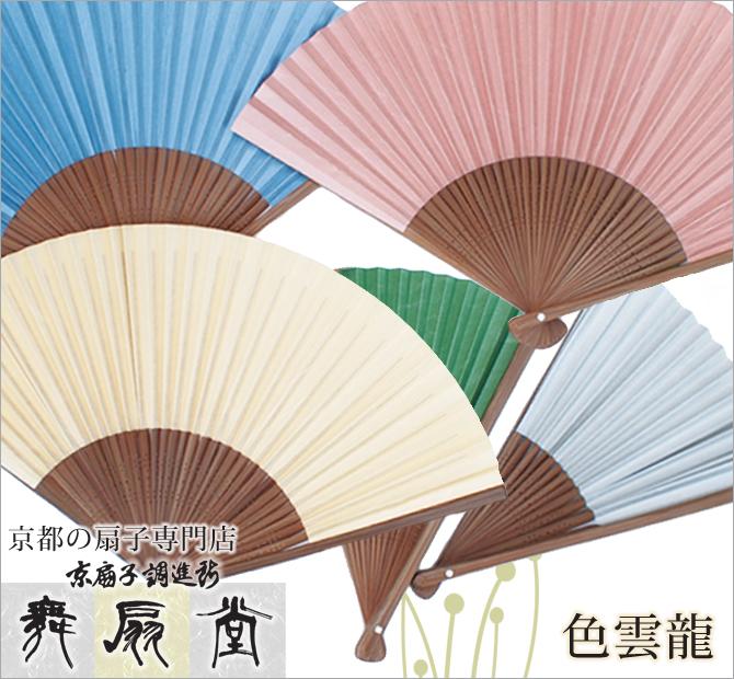 色雲龍 小豆 G14003-HN