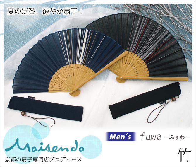 Men's fuwa 竹 ブラック フ10204-42