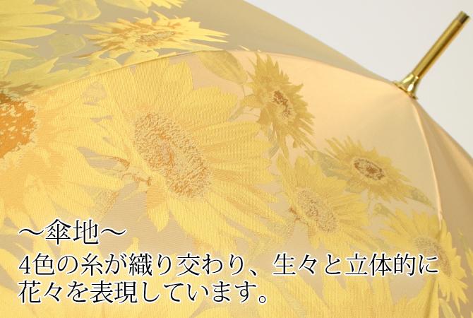花柄 絵おり 向日葵 01658218