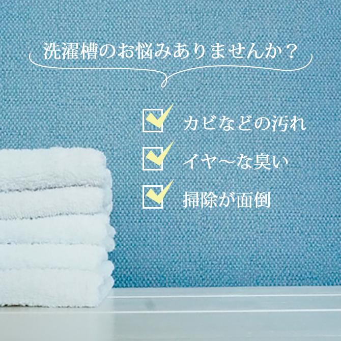 洗濯爽快 ドラム洗濯機用50g