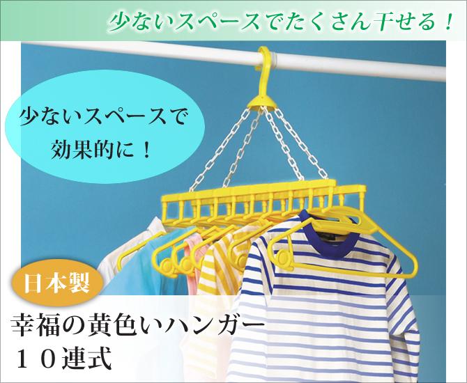 幸福の黄色いハンガー 10連式