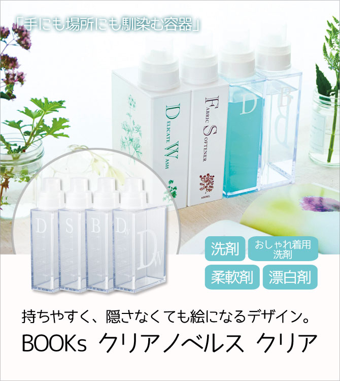 BOOKs クリア ノベルス クリア 洗剤 漂白剤 柔軟剤 おしゃれ着用 4点セット
