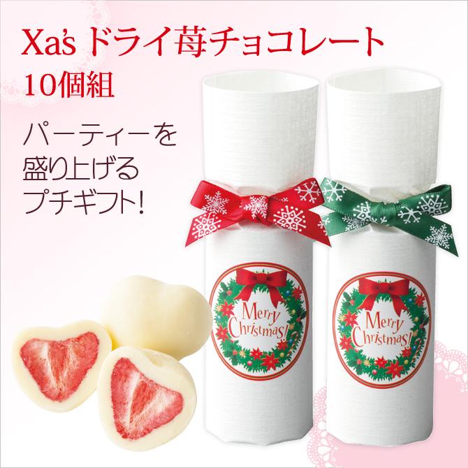 X'mas ドライ苺チョコレート 10個組 OGT643
