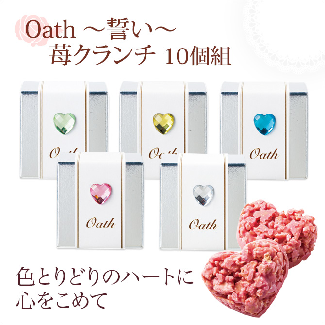 Oath-誓い- 苺クランチ 10個組 OGT667