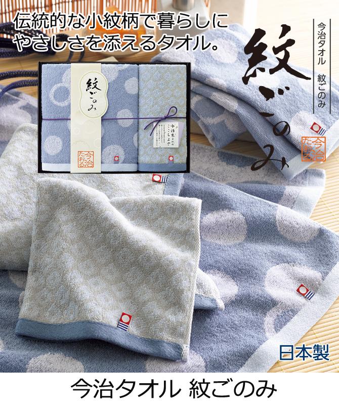 紋ごのみ M-66150