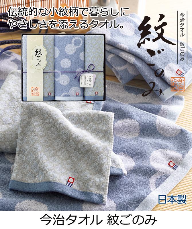 紋ごのみ M-66250