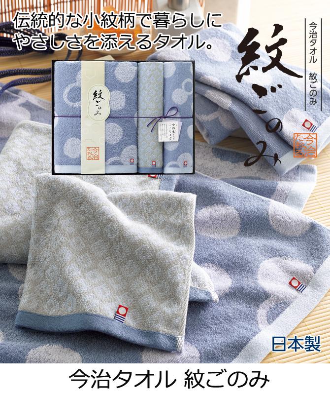 紋ごのみ M-66410