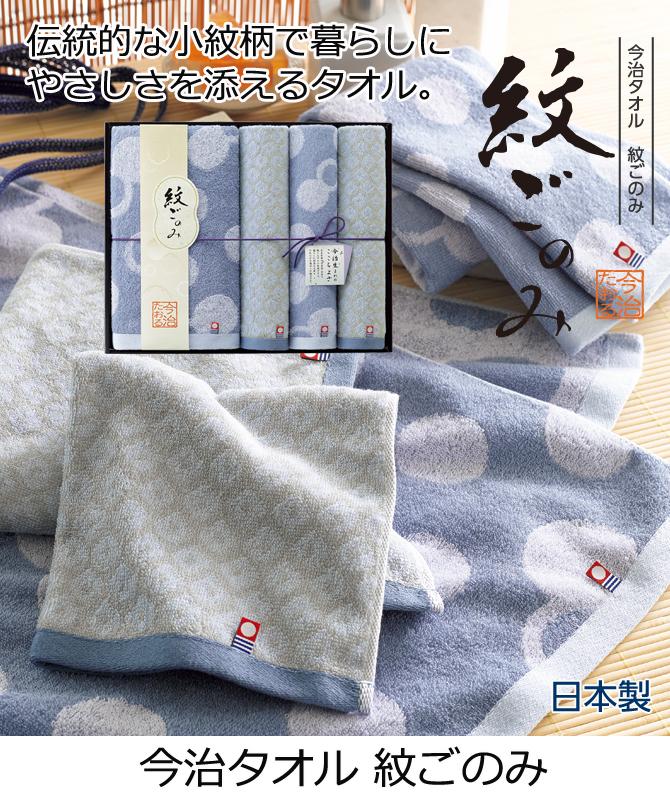 紋ごのみ M-66510