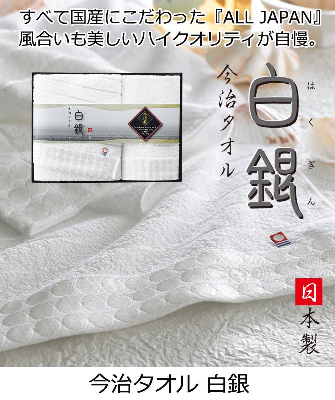 白銀 H-89150