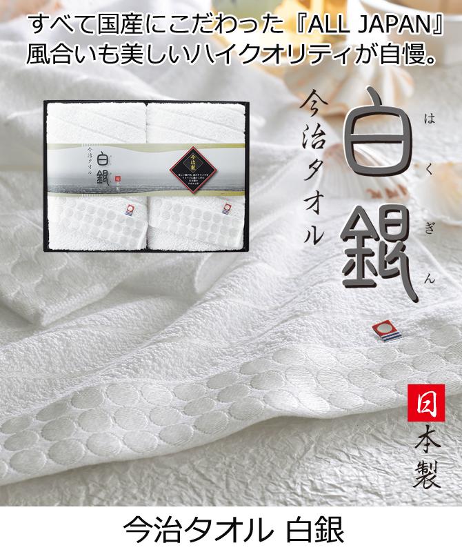 白銀 H-89200