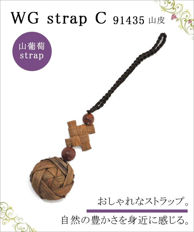 WG strap C 91435
