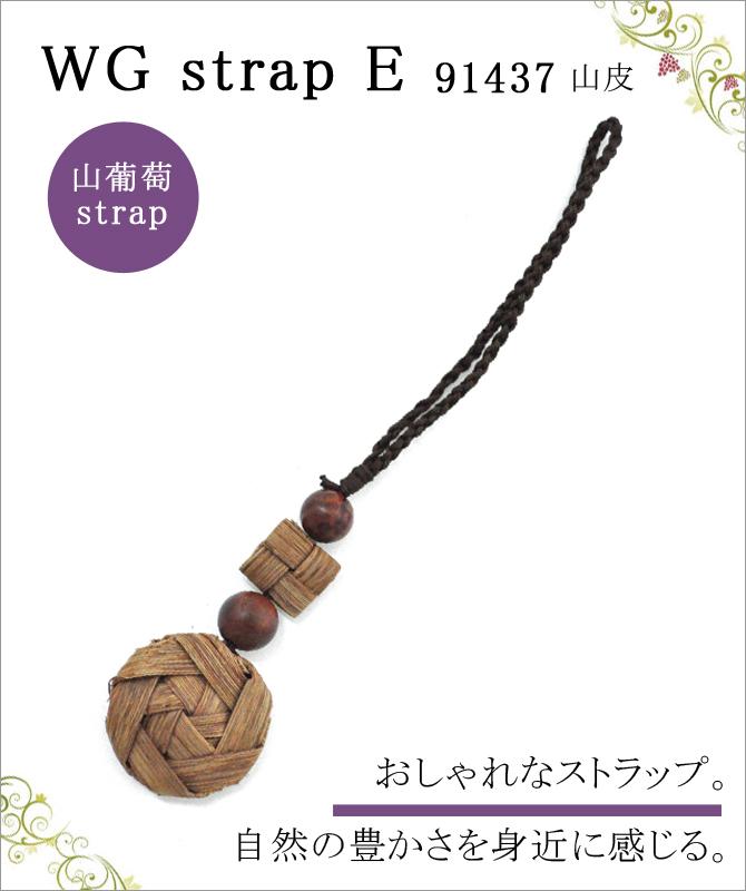 WG strap E 91437