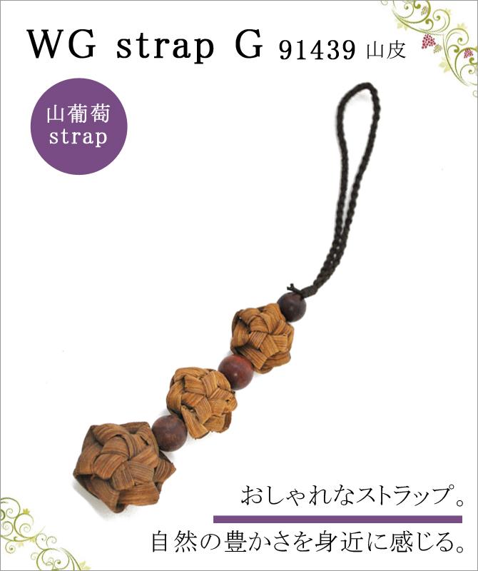 WG strap G 91439