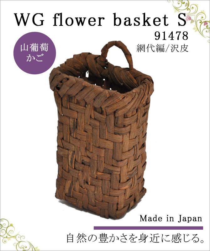 WG flower basket S 91478