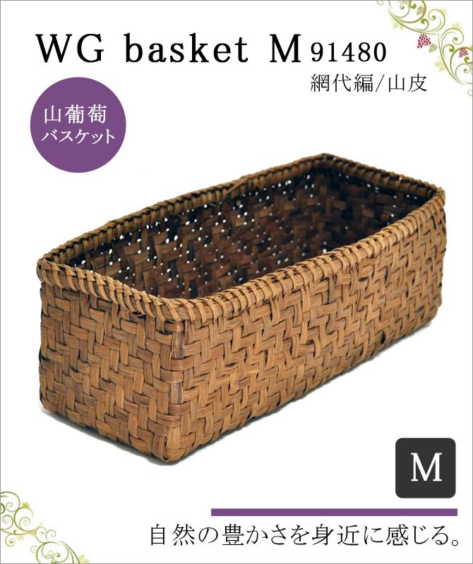 WG basket M 91480