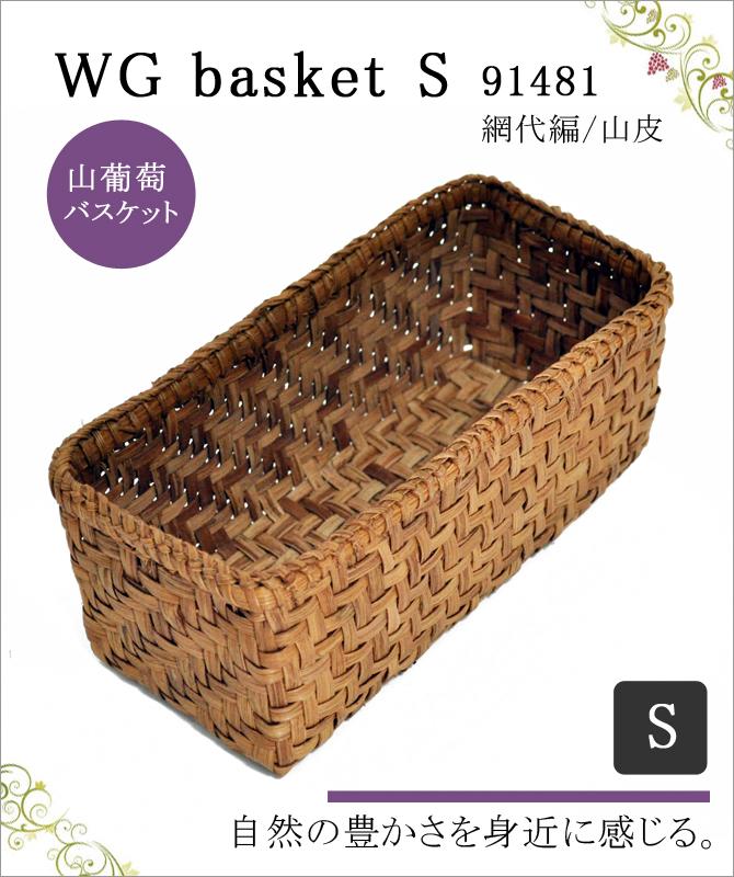 WG basket S 91481