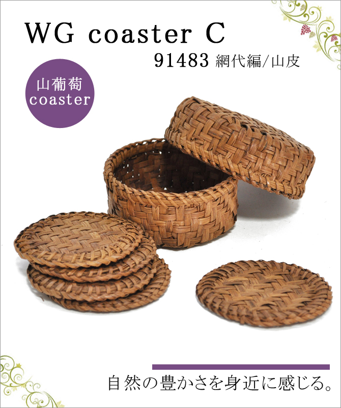 WG coaster C 91483