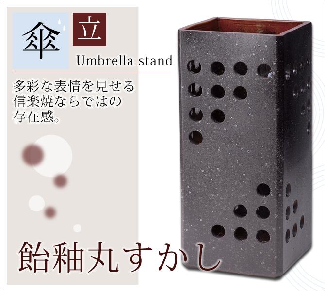 飴釉丸すかし G5-6803
