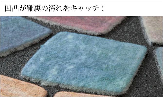 玄関クリーンマット 石タイル調(オーロラタイプ)