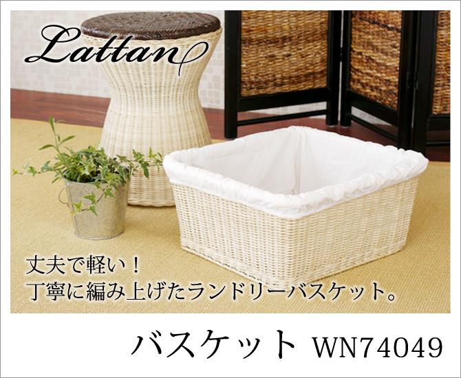 ラタン バスケット WN74049