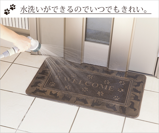 屋外用 洗える泥よけ玄関マット(ラウンド ドッグ)