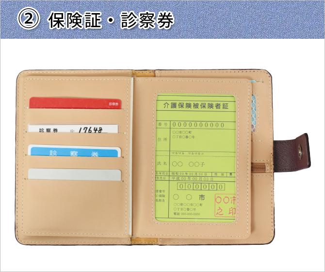 小銭も入る通院手帳