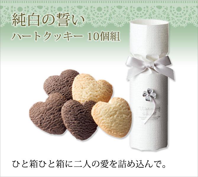 純白の誓い ハートクッキー 10個セット OGT849