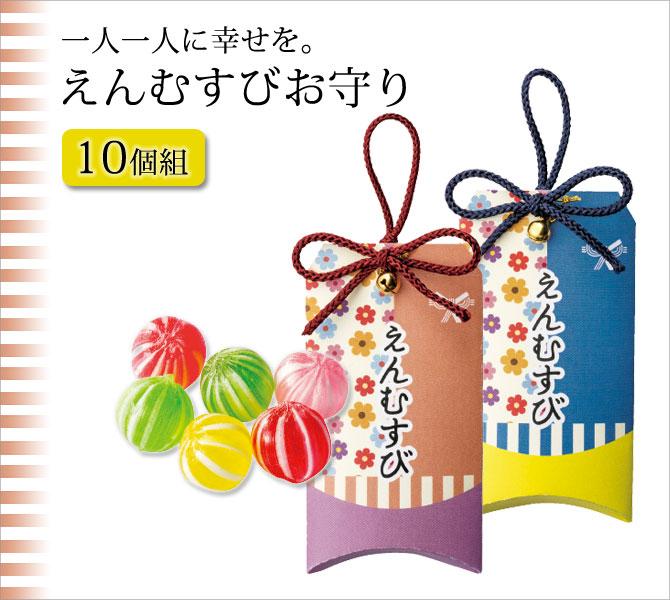 えんむすびお守り キャンディー 10個セット OGT818
