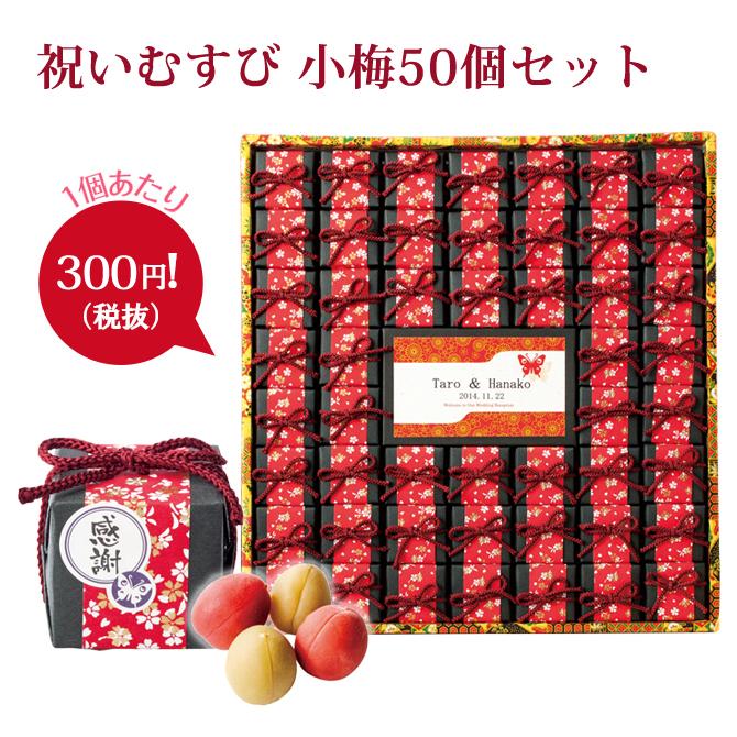 祝むすび てまりキャンディー 50個セット OGT858