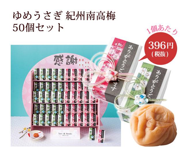 ゆめうさぎ ハートクッキー50個セット OGT850