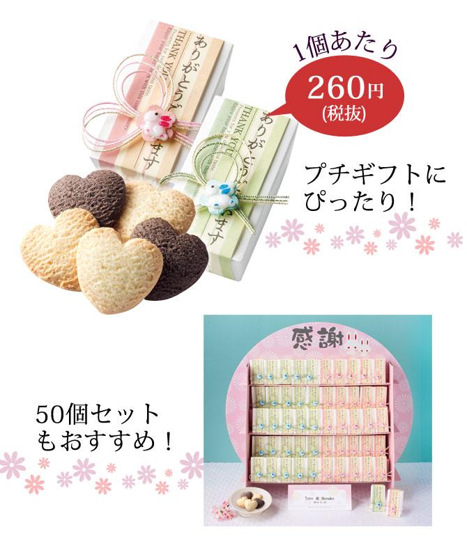 ゆめうさぎ ハートクッキー10個セット OGT853