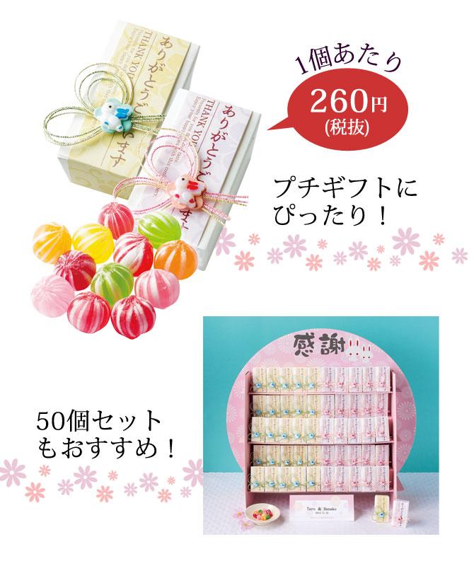 ゆめうさぎ てまりキャンディー 10個セット OGT855