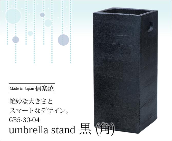 umbrella stand 黒 角
