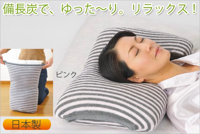 リラックス備長炭枕カバー ピンク系