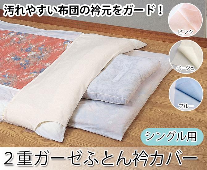 2重ガーゼふとん衿カバー(シングル用)
