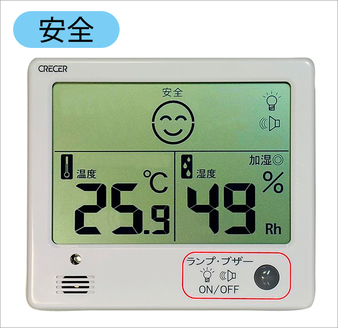 デジタル温湿度計 熱中症・インフルエンザ警報付き