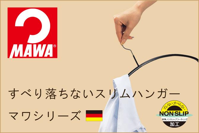 マワ・ボディフォーム
