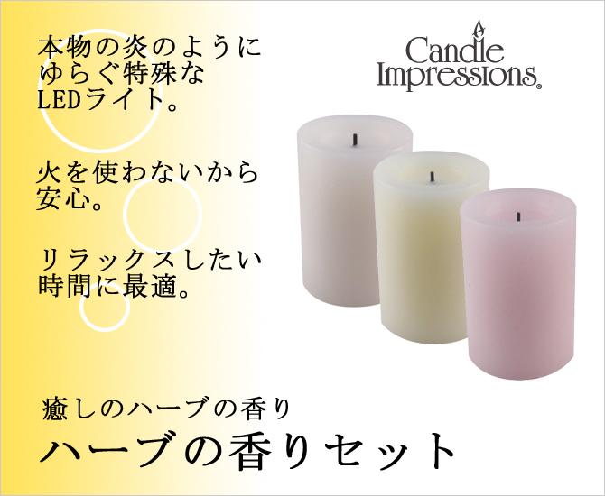 ハーブの香りセット-2